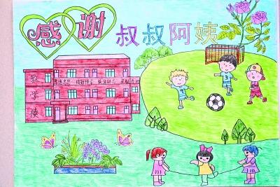 """教师节,希望小学寄来""""最美礼物"""""""