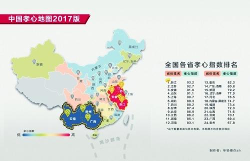 """春节前夕,由该系列地图作者、网友""""年轻泰""""绘制的《2017中国孝心"""